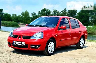 Седан Renault Clio Symbol 2008 в Харькове