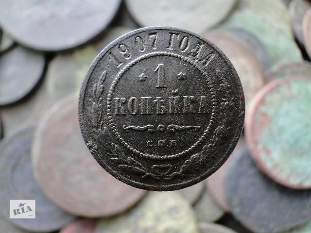 купить бу 1 копейка 1907 года СПБ, НИКОЛАЙ II в Новограде-Волынском
