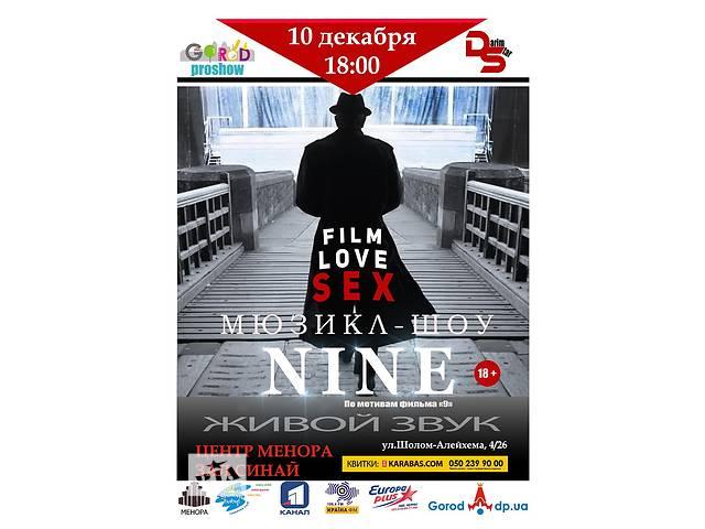 продам 10 декабря 18:00 на эпатажный мюзикл-шоу «Nine» бу в Днепре (Днепропетровск)
