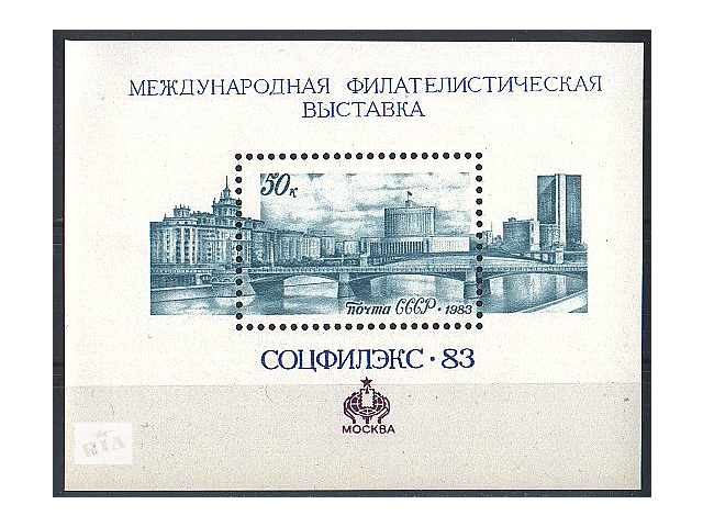 продам 1983 - Соцфилэкс-83 СК 5352 ** бу в Ровно