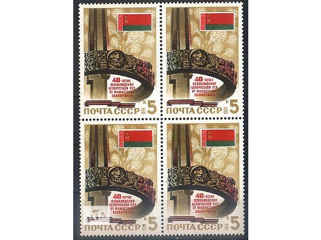 продам 1984 - 40 лет освобождения Белоруссии СК 5457 ** бу в Ровно
