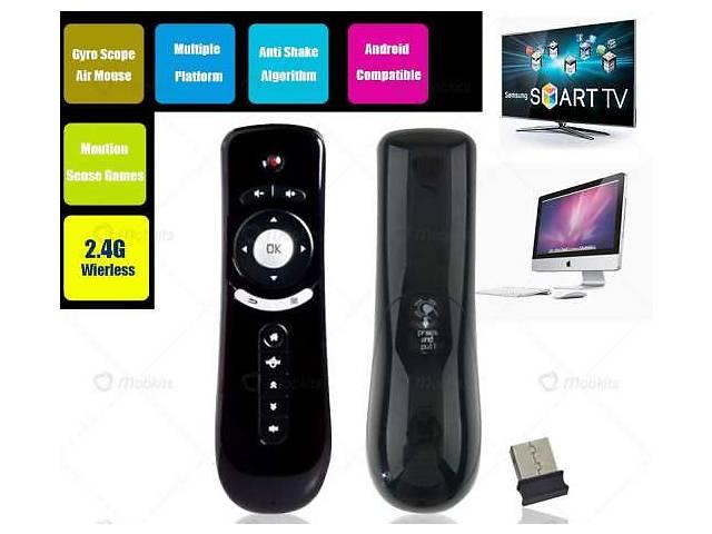 T2 Air Mouse Гироскопический Удобный Пульт для Смарт ТВ Приставок или ПК- объявление о продаже  в Киеве