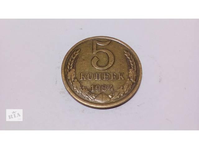 купить бу 5 копеек 1984 года СССР в Днепре (Днепропетровск)