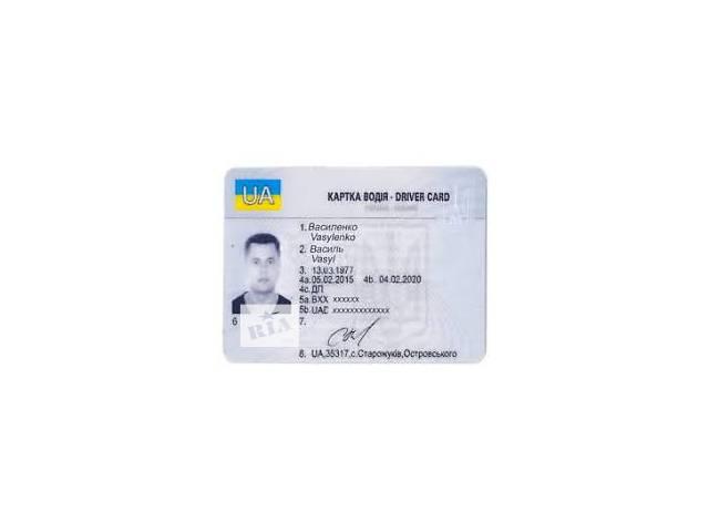продам код,95.ЧИП-карта- оказание помощи и консультации бу  в Украине