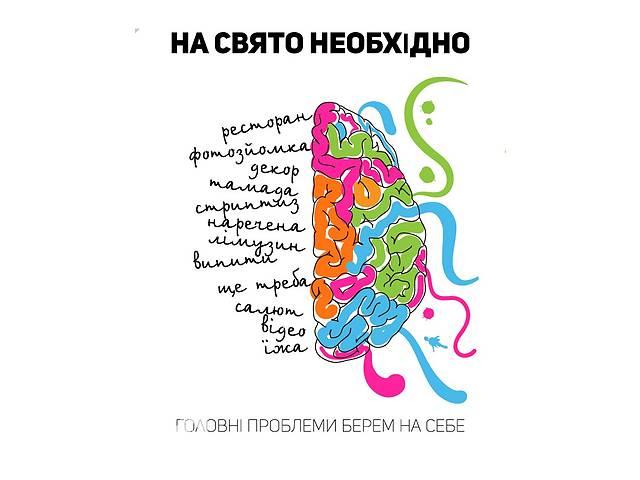 """продам """"Агенство Свідомих Свят"""" Організуємо та проведемо будь-яке свято, по всій західній Україні. Ведучий, фото, відео, декор! бу  в Украине"""