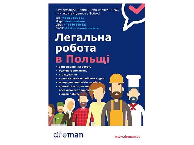 бу Агентство труда Dreman, Ополе (NIP: 7543096605) приглашает на работу в Польшу.  в Украине