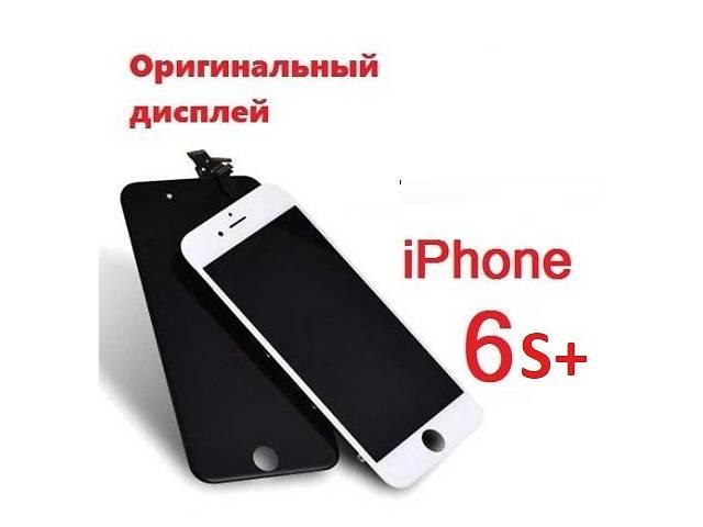 Оригинальный дисплейный модуль  IPhone 6s+- объявление о продаже  в Харькове