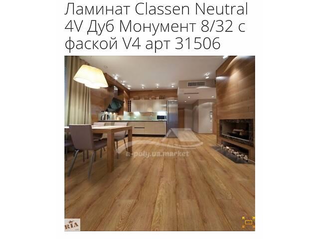 Ламинат Дуб Монумент 31506  CLASSEN с фаской V4 производства Германия.- объявление о продаже  в Киеве