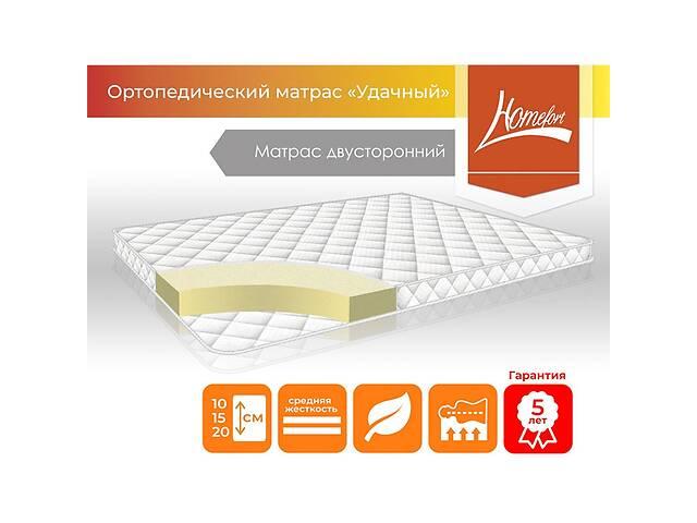 купить бу Матрас ортопедический двусторонний беспружинный Homefort «Удачный 10, 15, 20» средней жесткости   в Одессе