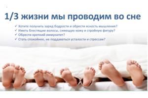 """Восхитительный Наматрасник """"Здоровый Сон"""""""
