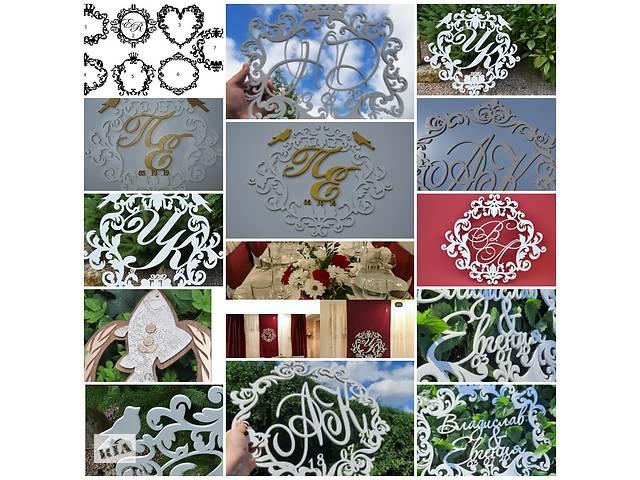 Весільна монограма герб атрибутика весільні букви прикраси- объявление о продаже  в Дніпрі (Дніпропетровськ)
