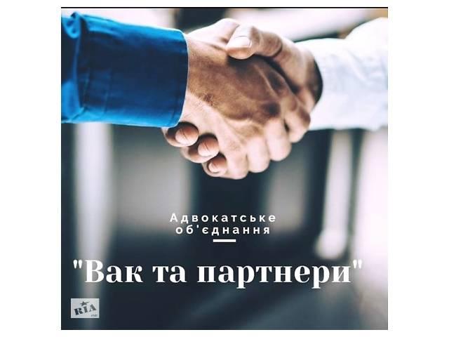 купить бу Алвокатське об'єднання «Вак та партнери» в Киеве