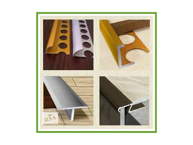 продам Алюминиевые профили: лестничные,стыковочные,для керамической плитки с противоскользящей вставкой. бу в Львове