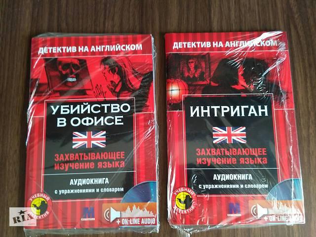 Английский язык, Учебный детектив- объявление о продаже  в Днепре (Днепропетровск)