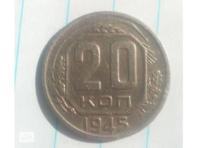 20 коп 1945 р.