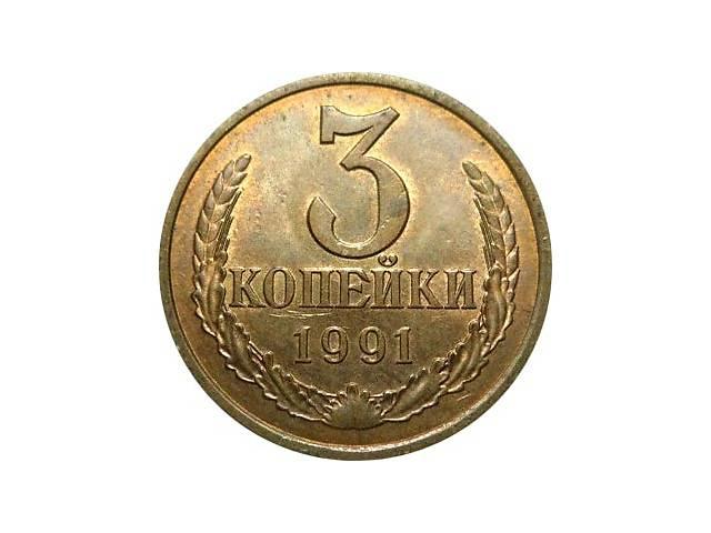 бу Монета СССР 3 копейки 1991 год в Харкові