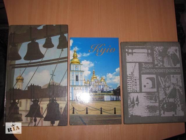 бу Продам альбомы Днепр, Киев, Чернигов в Чернігові
