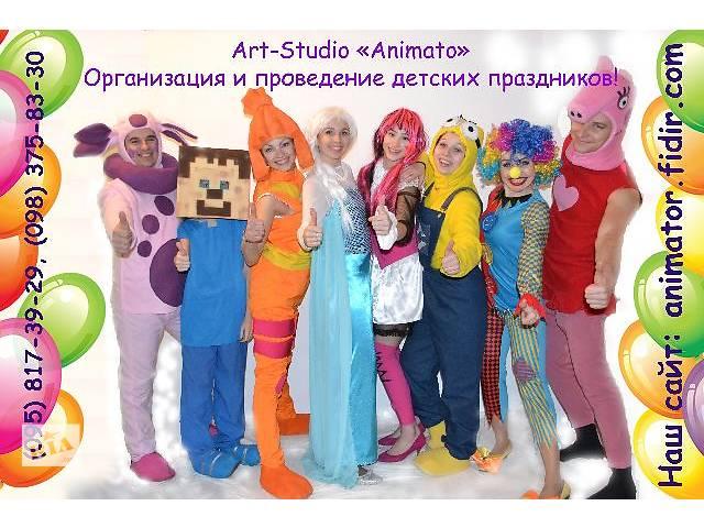 бу Аниматоры на детские праздники Кировоград Art-studio ANIMATO в Кропивницком (Кировоград)