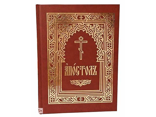 купить бу Апостол  на  церковно-славянском. Богослужебный в Киеве