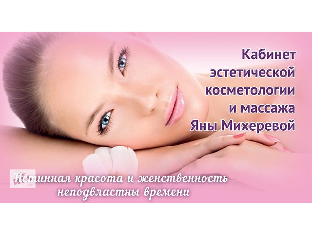 Аппаратная Косметология в Харькове- объявление о продаже  в Харькове