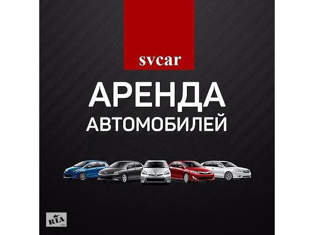 бу Аренда авто. Прокат авто! в Киеве