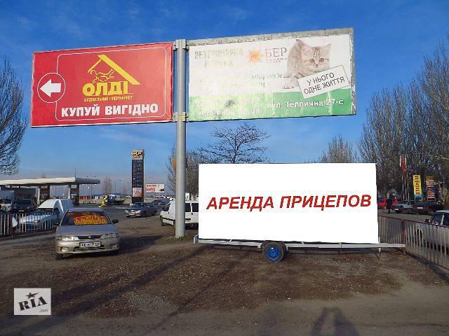 купить бу Аренда Рекламных Приицепов.Размещение на бордах. в Днепре (Днепропетровск)