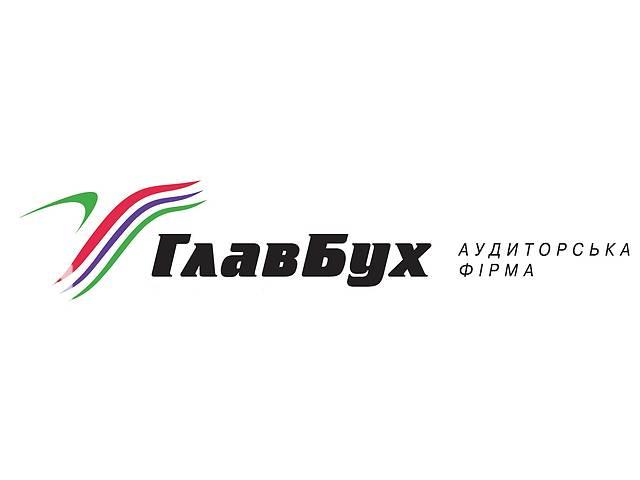 Ассистент аудитора, бухгалтера или аудитор- объявление о продаже  в Киеве
