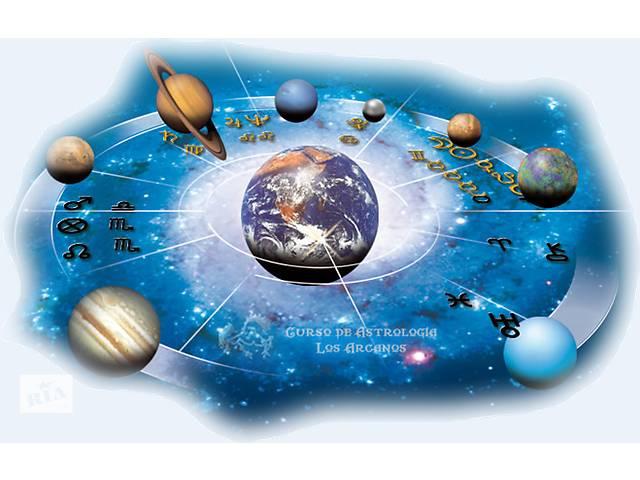 Астрологическая школа- объявление о продаже   в Украине