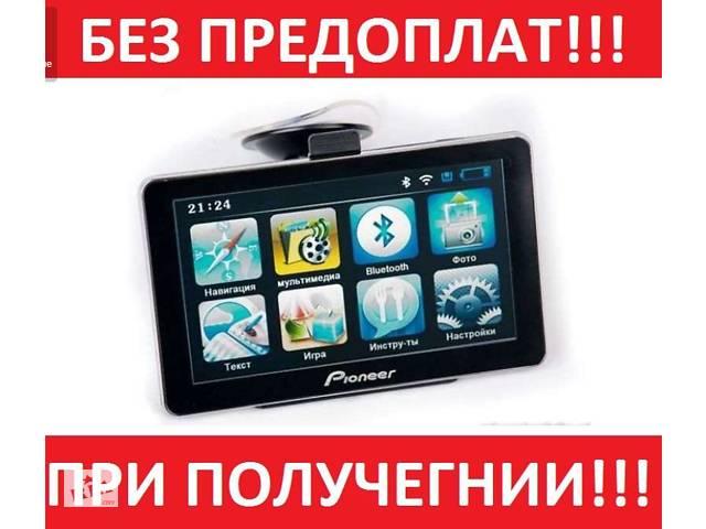 """АКЦИЯ! Автомобильный GPS Навигатор Pioneer Экран 7""""! ЗВОНИ!- объявление о продаже  в Каменец-Подольском"""