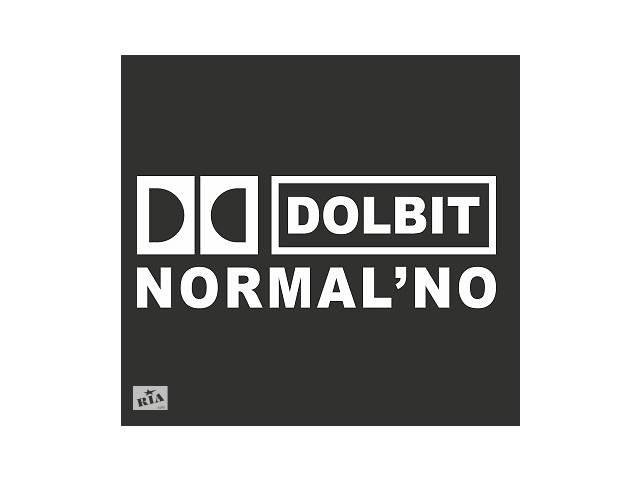 купить бу Dolbit normalno, 3 варианта, 19×7см в Луцке