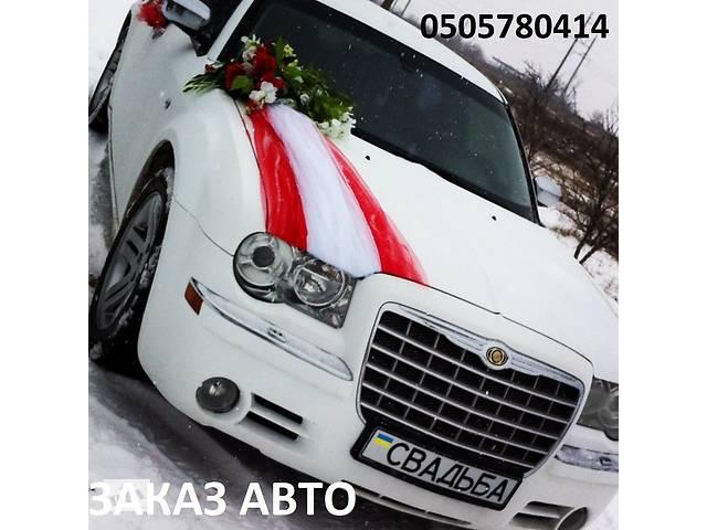 Авто на свадьбу Донецк- объявление о продаже  в Бердянске