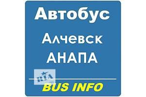 Квитки на транспорт