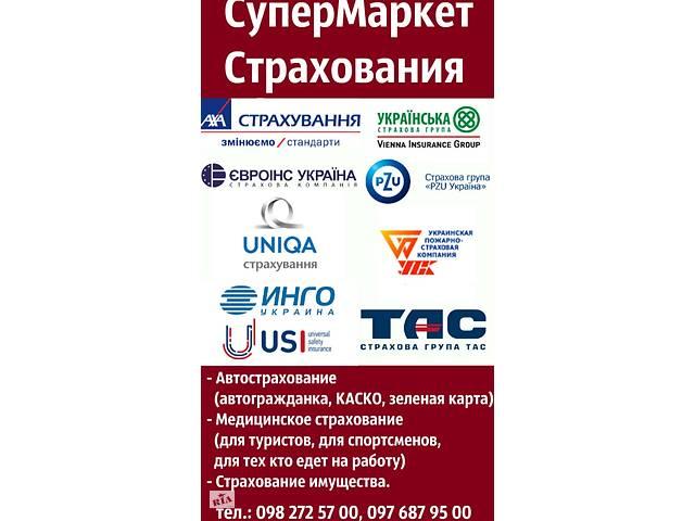 Автострахование, страхование, ОСАГО,КАСКО, Зеленая карта, мед.страхование- объявление о продаже   в Україні