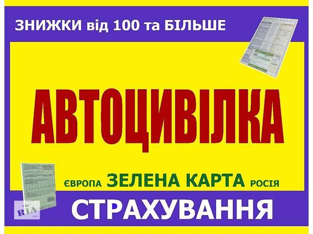 продам Автоцивілка, поліс ОСЦПВ, ОСАГО, страхування, страхування авто бу  в Україні