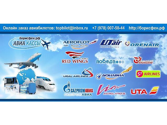 Авиакассы Авиабилеты ЖД билеты Авиакомпании- объявление о продаже  в Севастополе
