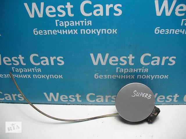 бу Б/У 2001 - 2008 SuperB Лючок паливного бака сірий. Вперед за покупками! в Луцьку