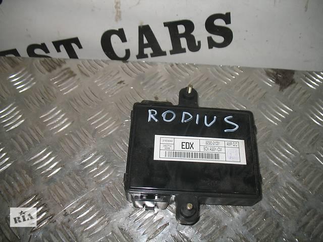Б/у блок предохранителей для легкового авто SsangYong Rodius- объявление о продаже  в Луцке