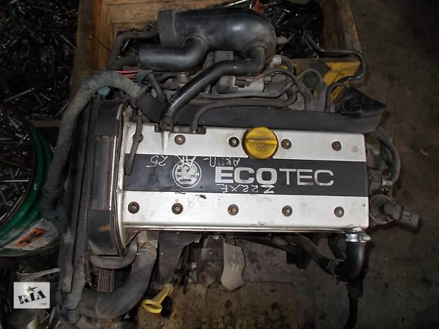 Б/у Двигатель Opel Omega B 2.2 бензин 16V № Z22XE- объявление о продаже  в Стрые