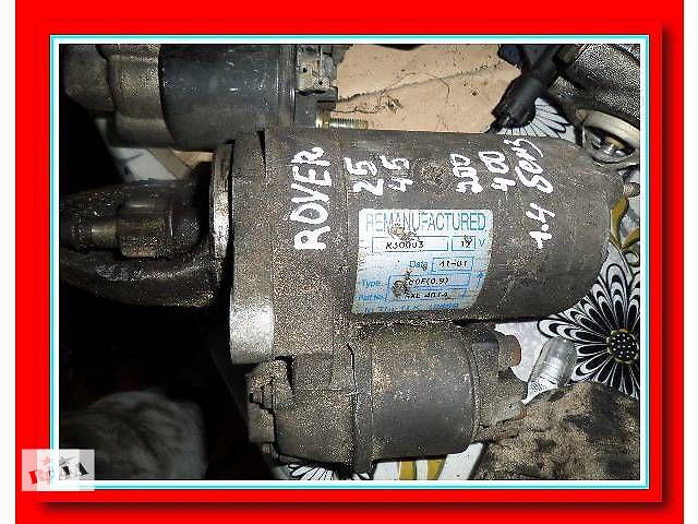 продам б/у  Стартер Rover 400 1.4 бензин бу в Стрые