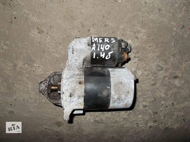 продам Б/у Стартер Mercedes A 140 1.4 бензин бу в Стрые