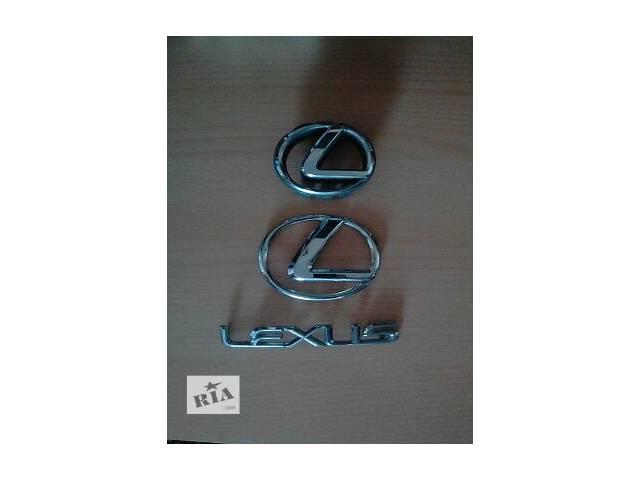 продам Б/у эмблема для легкового авто Lexus бу в Ковеле