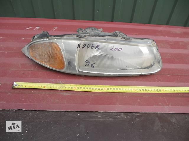 бу Б/у фара для легкового авто Rover 200 в Ковеле