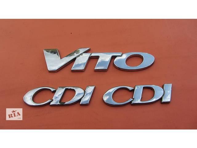 купить бу Б/у хромированные накладки, емблема, эмблема Mercedes Vito (Viano) Мерседес Вито (Виано) V639 (109, 111, 115, 120) в Ровно