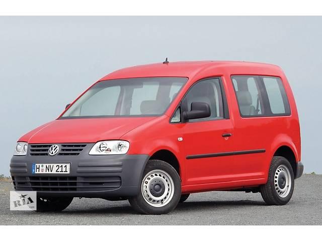 купить бу Б/у крыло заднее для легкового авто Volkswagen Caddy в Ровно