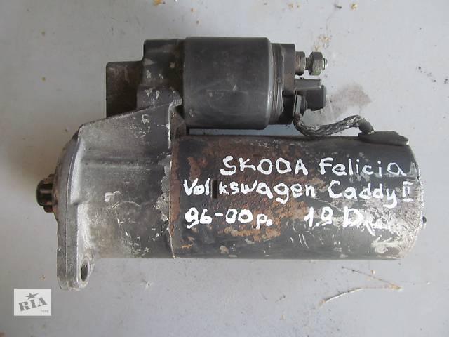 Б/у стартер/бендикс/щетки для легкового авто Skoda Felicia- объявление о продаже  в Яворове (Львовской обл.)