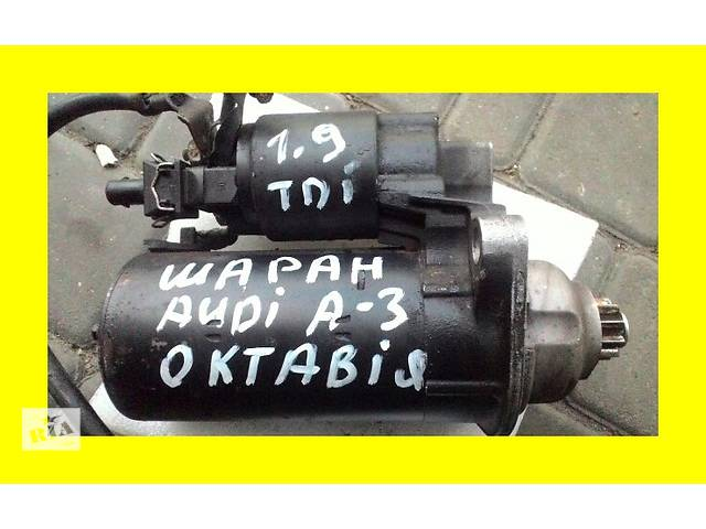продам Б/у стартер/бендикс/щетки для легкового авто Skoda Octavia бу в Яворове (Львовской обл.)