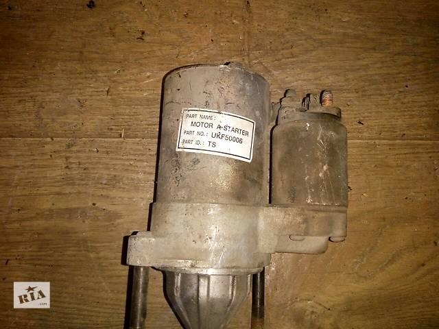 продам Б/у стартер для седана Daewoo Sens 2001г бу в Николаеве
