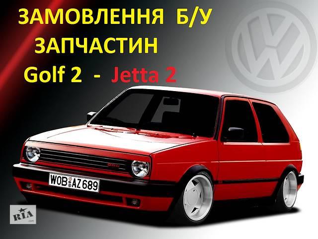 купить бу Б/у Детали кузова  Легковой Volkswagen Golf II Хэтчбек 1989 в Житомире