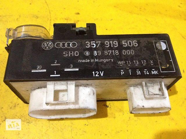 купить бу б/у Электрооборудование кузова Блок управления вентилятором Volkswagen Golf IIІ (357919506) в Луцке
