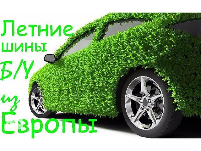 продам б/у Колеса и шины Шины Летние Легковой бу в Киеве